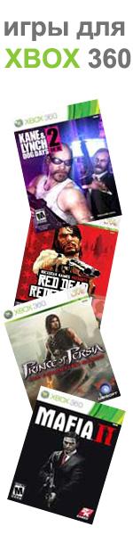 Игры для XBOX 360 наложенным платежом